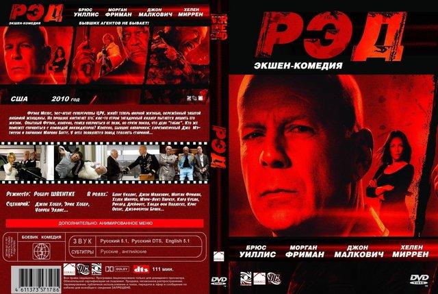 РЭД / Red (2010) HDRip