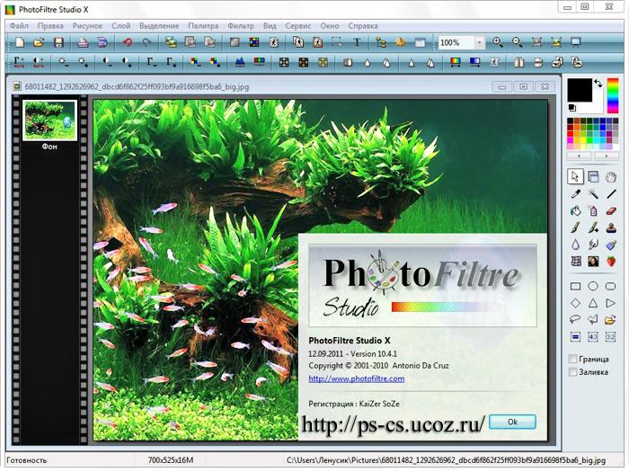 STUDIO TÉLÉCHARGER 2011 PHOTOFILTRE X